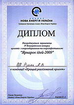 award for the best realized project in Ukraine in the field of energy saving in 2009
